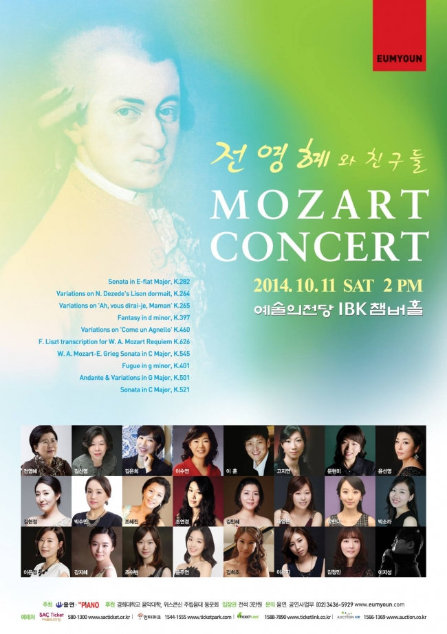 Mozart Concert with piano student Ji Sung Lee, Seoul Arts Center, IBK Chamber Hall, 11 November 2015.