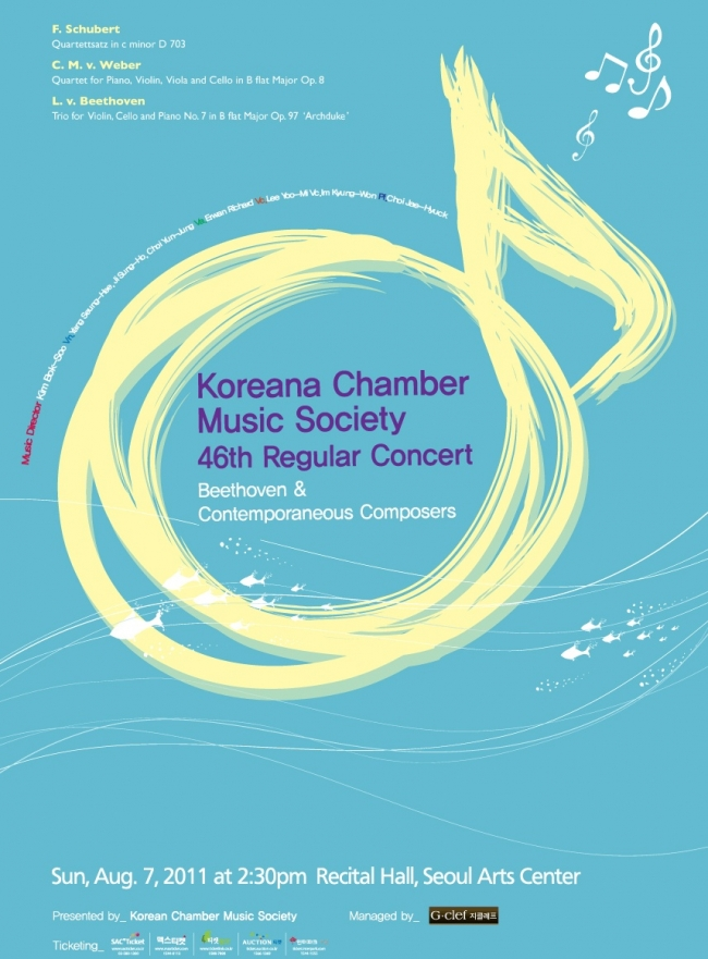 Koreana Chamber Music Society 46th Regular Concert with GSMW viola professor Erwan Richard, 7 August 2011.
