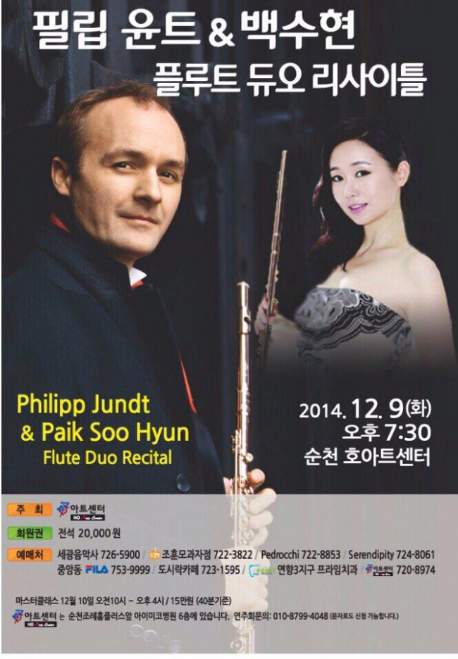 Philipp Jundt & Paik Soo Hyun Flute Duo Recital, Suncheon Ho Art Center, 9 December 2014.