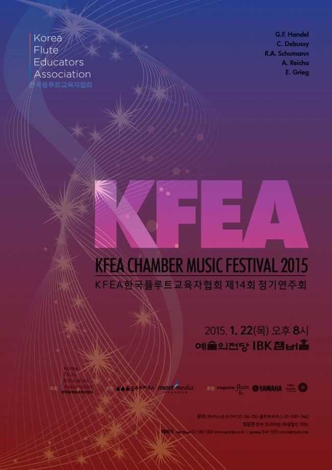 Korea Flute Educators Association with Philipp Jundt, Seoul Arts Center, IBK Chamber Hall, 22 January 2015.