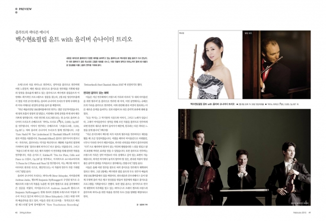Paik Soo Hyun, Philipp Jundt, and the Oliver Schnyder Trio in String & Bow Magazine
