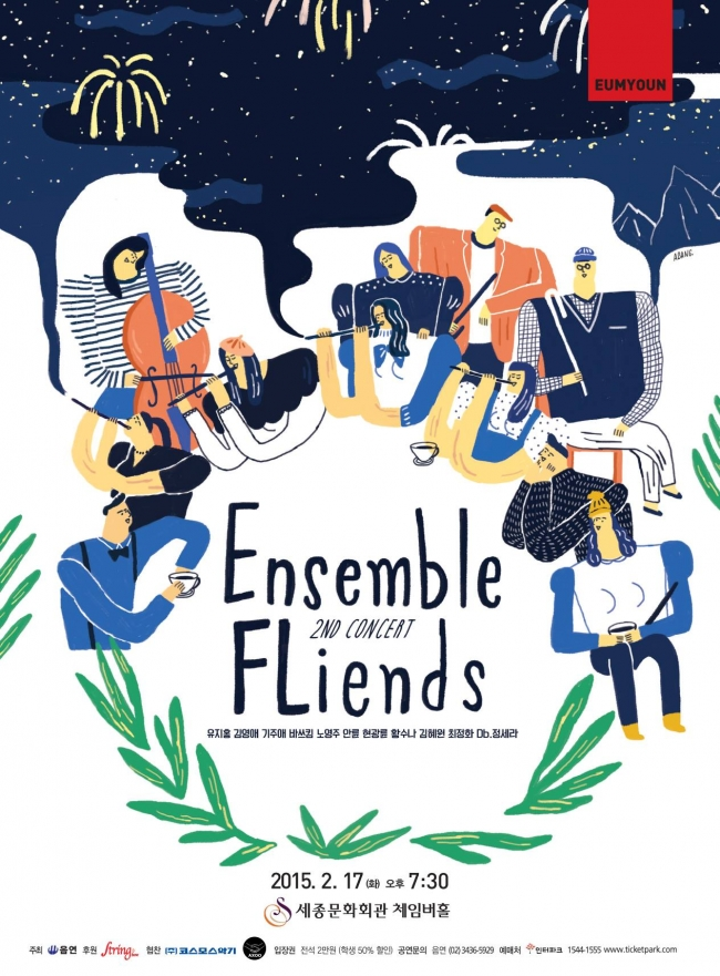 Ensemble FLiends, 2nd Concert (with GSMW graduate with Young Joo Roh), Sejong Center Chamber Hall, 17 February 2015, 7:30 pm.
