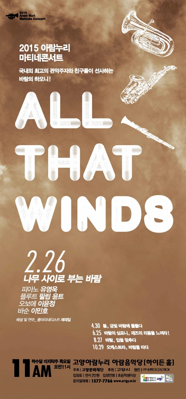 All That Winds, 나무 사이로 부는 바람 featuring Philipp Jundt, Goynag Aram Nuri Arts Center, Haydn Hall, 26 Feb 2015.