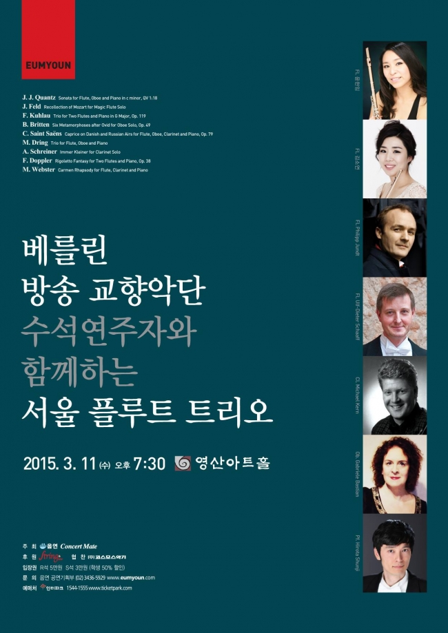 Seoul Flute Trio with soloists from the Berlin Radio Symphony Orchestra