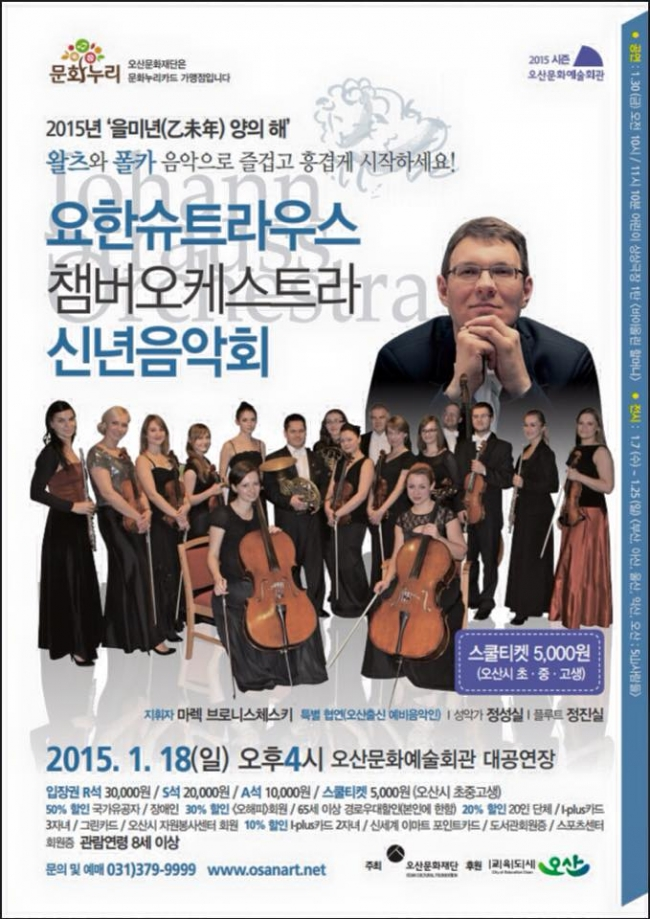 Johann Strauss Chamber Orchestra New Year Concert with Jean Sil Jeong, Osan Cultural Arts Center 오산문화예술회관, 18 Jan 2015.