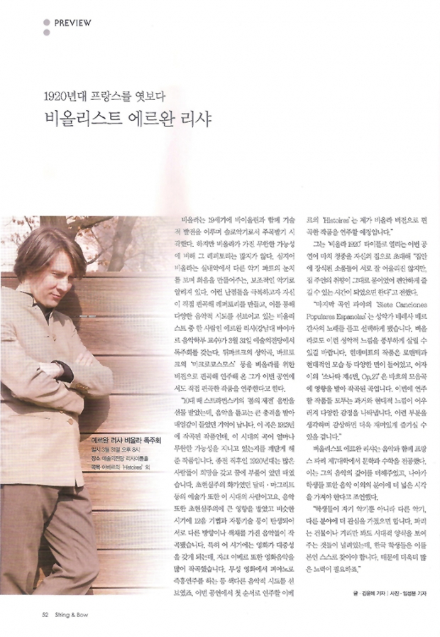 Viola professor Erwan Richard is featured in this month's issue of String & Bow magazine. He and pianist Shunji Hirota will perform Viola 1920 next Tuesday March 31 at Seoul Arts Center Recital Hall, 8:00 p.m.