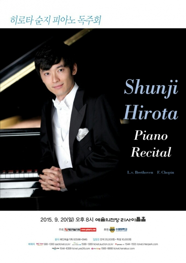 Shunji Hirota Piano Recital, Seoul Arts Center, 20 September 2015.
